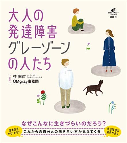 大人の発達障害 グレーゾーンの人たち (健康ライブラリー)