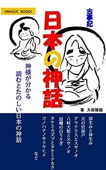 [大曲 隆毅, 株式会社ヴィーマジック]の今面白い日本の神話: 古事記 (VIMAGIC BOOKS)