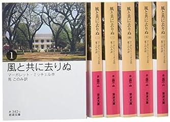 風と共に去りぬ 全6冊: 美装ケースセット (岩波文庫)