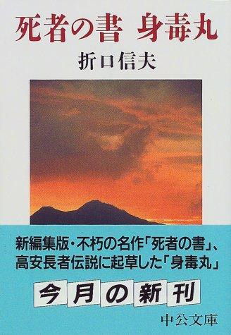 死者の書・身毒丸 (中公文庫)の詳細を見る