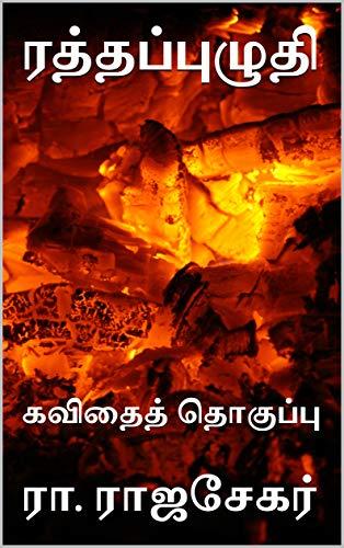 Couverture du livre ரத்தப்புழுதி : கவிதைத் தொகுப்பு (Tamil Edition)