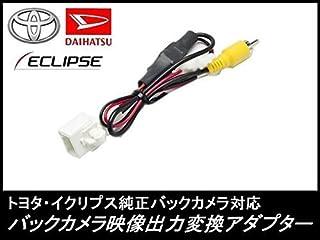 CN-RE03WD 対応 トヨタ/ダイハツ/イクリプス の バックカメラ を パナソニック ナビで使用可能にする 変換 アダプタ バックカメラ/変換/4ピン/RCA