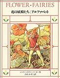 花の妖精たち (アルファベット) (Flower fairies books)