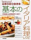 やっぱりおいしい基本のイタリア料理レシピ―プロのおいしさの秘訣がいっぱい! (GO!GO!クッキング)