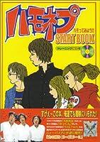 ハモネプスタートブック トレーニングCD付 ハモってみよう!!