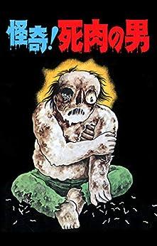 [日野日出志]の怪奇!死肉の男(オリジナルカバー版)