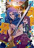 昔勇者で今は骨(4)【電子限定特典ペーパー付き】 (RYU COMICS)