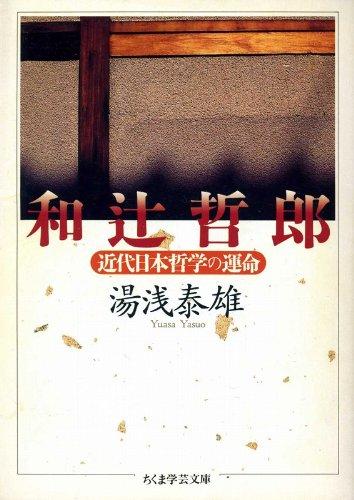 和辻哲郎―近代日本哲学の運命 (ちくま学芸文庫)