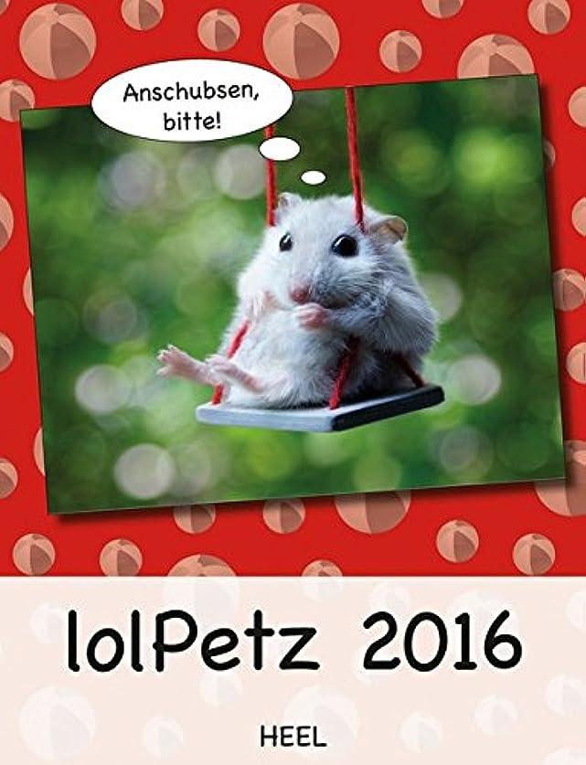 溶ける原油消毒剤lolPetz 2016