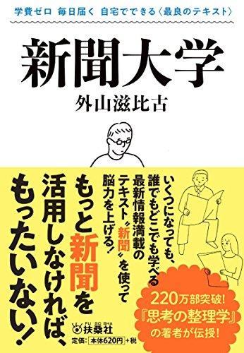 新聞大学 (扶桑社文庫)