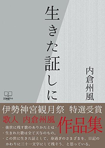 Ikita Akashini (22nd CENTURY ART) (Japanese Edition)