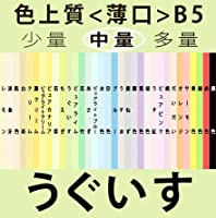 色上質(中量)B5<薄口>[うぐいす](1000枚)