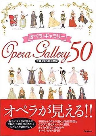 オペラ・ギャラリー50