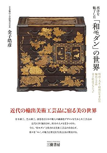 西洋を魅了した「和モダン」の世界―明治・大正・昭和に生まれた輸出工芸品 金子皓彦コレクション