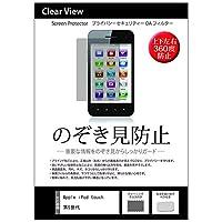 メディアカバーマーケット Apple iPod touch 第5世代[4インチ(1136×640)]機種用 【のぞき見防止 反射防止液晶保護フィルム】 プライバシー 保護 上下左右4方向の覗き見防止
