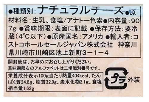 #907584-1P:KSマイルドチェダーチーズ907g要冷蔵
