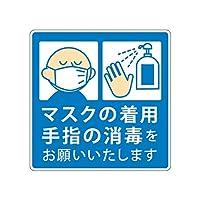 Biijo マスクの着用 手指の消毒 お願い スーパー 飲食店 ウイルス対策 ステッカー (A. 日本語のみ 180x180mm)