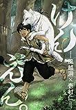 けんえん。 1巻 (マッグガーデンコミックスavarusシリーズ)