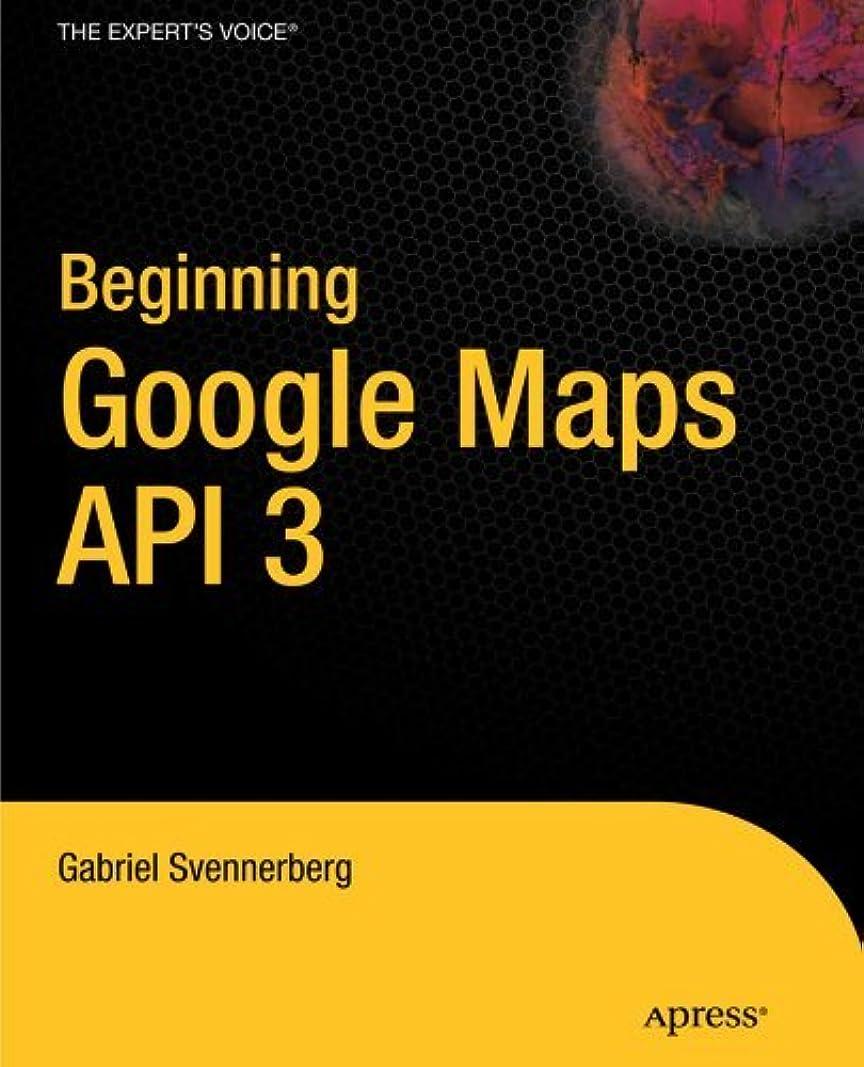 あいまいさ霜戦闘Beginning Google Maps API 3 (English Edition)