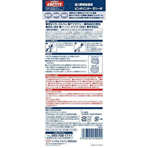 ロックタイト『強力瞬間接着剤ピンポインターゼリー状(LPJ-005)』