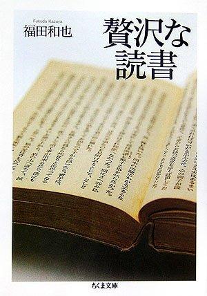 贅沢な読書 (ちくま文庫)