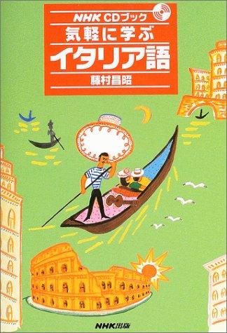 気軽に学ぶイタリア語 (NHKCDブック)