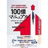 2年で10億円を突破! 5年で100億円を超える!『100億マニュアル』ロケット・マーケティングで顧客を掴め!