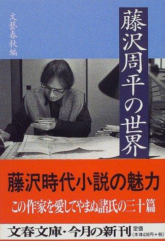 藤沢周平の世界 (文春文庫)