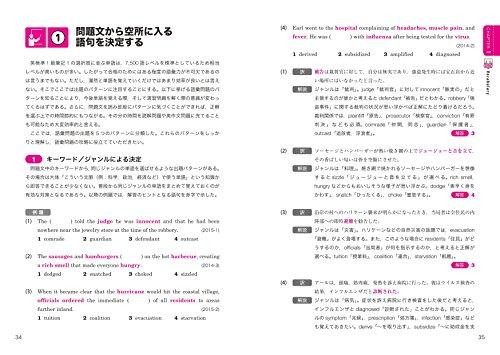 旺文社『英検準1級総合対策教本改訂版』