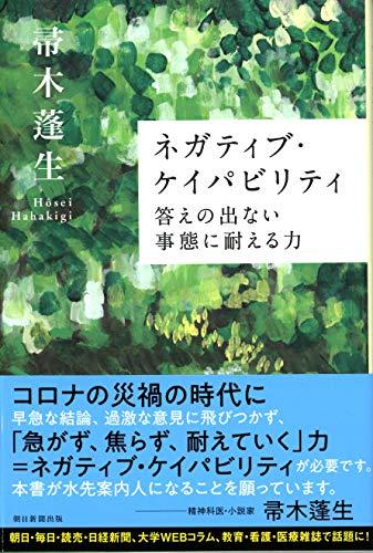 ネガティブ・ケイパビリティ  答えの出ない事態に耐える力 (朝日選書)
