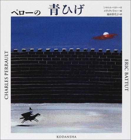 ペローの青ひげ (講談社の翻訳絵本)