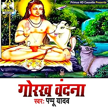 Gorakh Vandana (Haryanvi)