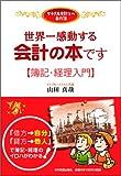 <女子大生会計士の事件簿>世界一感動する会計の本です[簿記・経理入門]