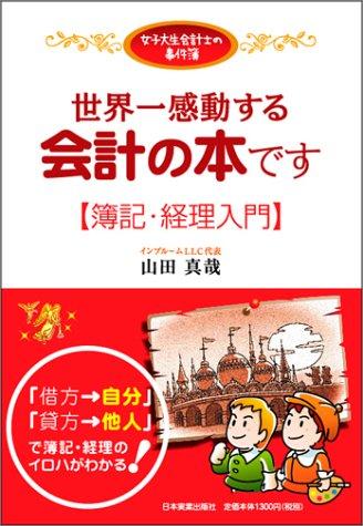 <女子大生会計士の事件簿>世界一感動する会計の本です[簿記・経理入門]の詳細を見る
