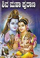 Shiva Maha Purana