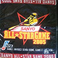 プロ野球 サンヨー オールスターゲーム 2005 ハンドタオル