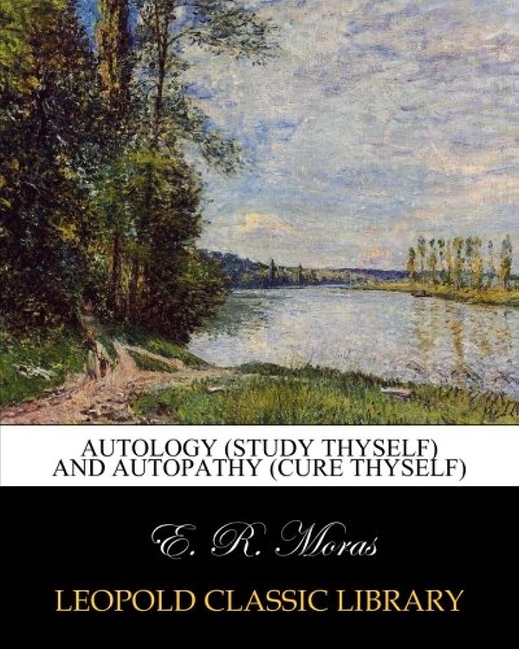 アサー終わらせる内向きAutology (study thyself) and autopathy (cure thyself)