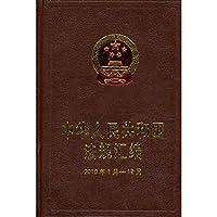 中华人民共和国法规汇编(2010年1月—12月)