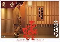 志の輔らくご in PARCO vol.9 (PARCO劇場DVD)