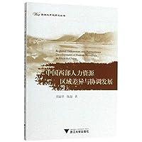 中国西部人力资源区域差异与协调发展