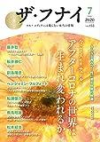 ザ フナイ vol.153(2020年7月号)