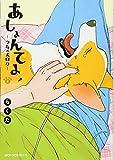 あしょんでよッ ~うちの犬ログ~ (4) (ジーンピクシブシリーズ)