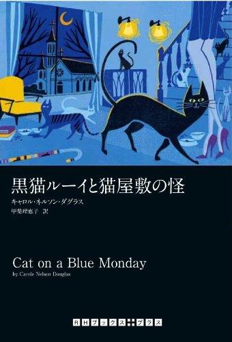 黒猫ルーイと猫屋敷の怪 (RHブックス・プラス)