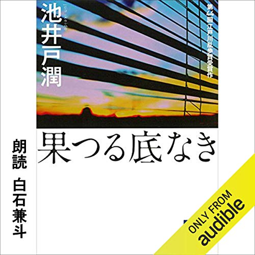 Audible版『果つる底なき 』 | 池井戸 潤 | Audible.co.jp
