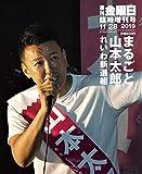 まるごと山本太郎 れいわ新選組 (週刊金曜日 2019年11/28臨時増刊号 [雑誌])