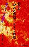 現代訳 おあむ物語・おきく物語: 戦国女子の落城記 (史学社文庫)