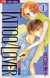 TATTOO/LOVER(1) (フラワーコミックス)