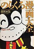 のらくろ漫画大全 (スーパー文庫)