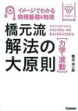 イメージでわかる物理基礎&物理 橋元流解法の大原則(力学・波動) (大学受験BOOKS)
