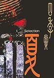 アフタヌーン四季賞CHRONICLE 1987-2000(夏) (アフタヌーンコミックス)